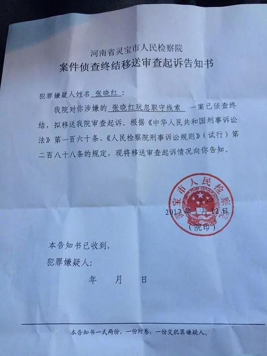 ▲ 张晓红被移送审查起诉。图片来源:中国之声
