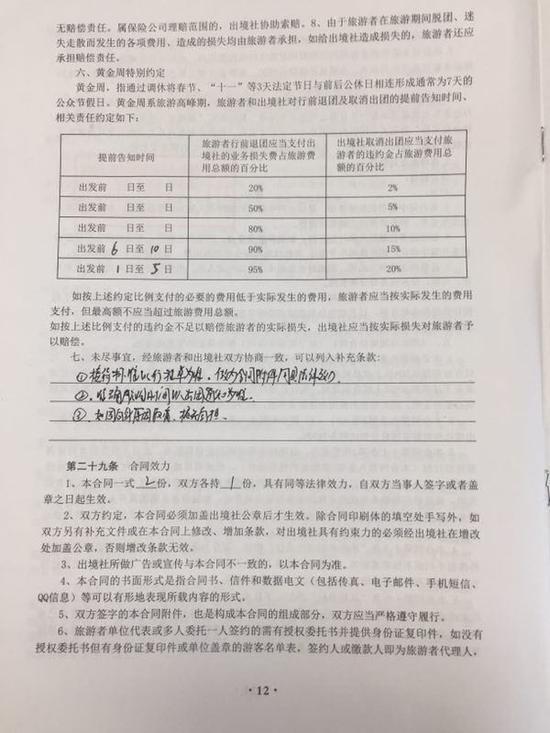 老人住院耽误5月旅程 被要求按黄金周条款扣费95%
