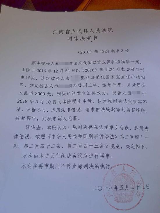 卢氏县法院作出的再审决定书。 受访者供图