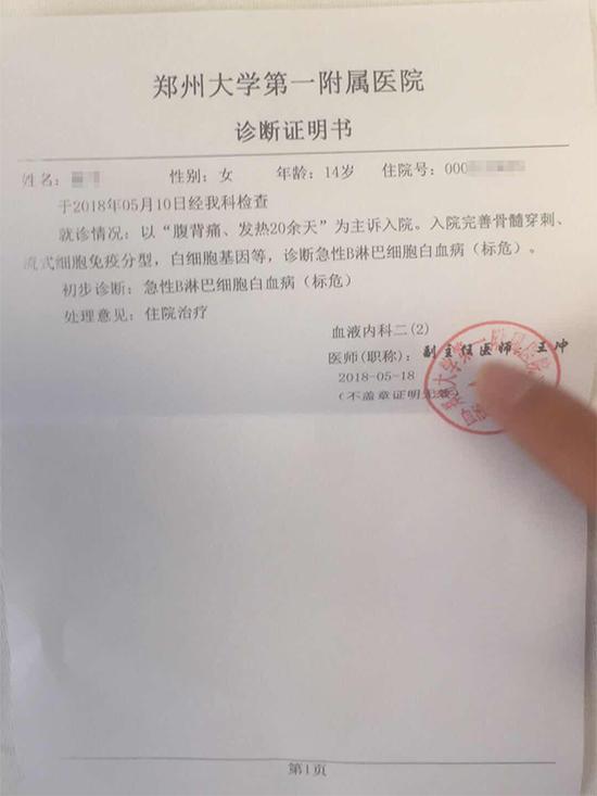 医院给崔桥妹妹开具的诊断证明书,诊断为急性B淋巴细胞白血病(标危)。