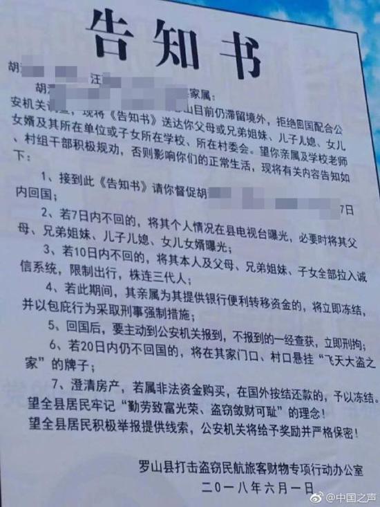 河南信阳市罗山县6月1日发布的株连全家的一则公告。