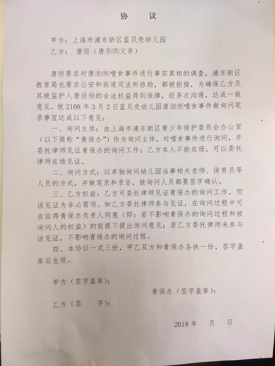 蓝贝壳幼儿园要求悠悠父亲签署的协议,悠悠父亲拒绝。家长供图