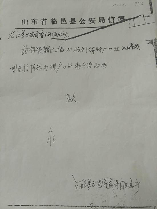 1996年,山东省孟寺镇派出所出具的准迁信函。