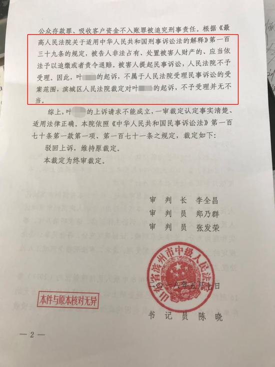 滨州中院曾于2018年5月7日驳回了叶萧军(化名)的上诉。