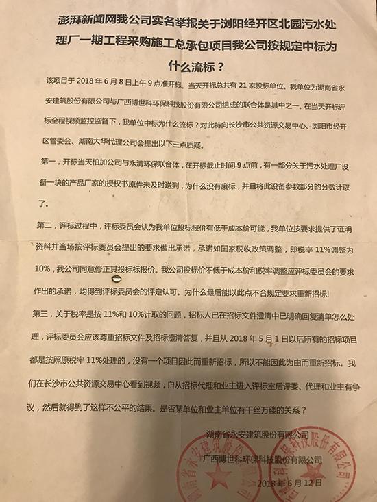 投标单位的实名举报信。 本文图片 澎湃新闻记者 蒋格伟 摄