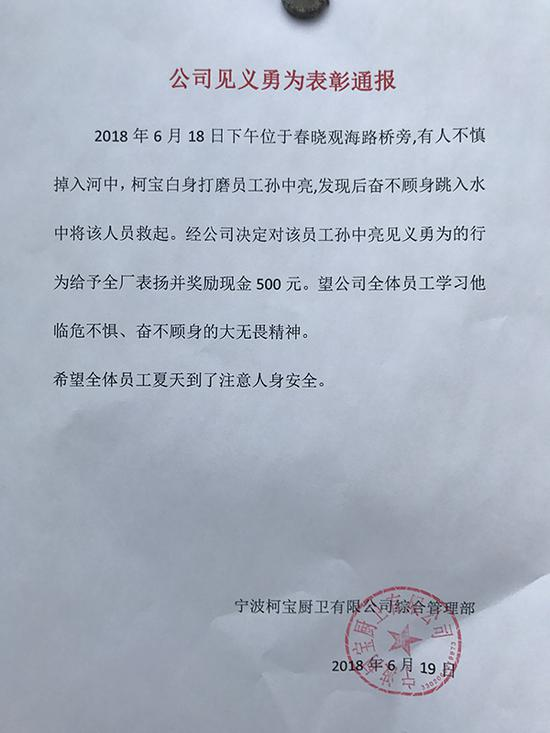 孙中亮所在公司对其见义勇为进行表彰通报
