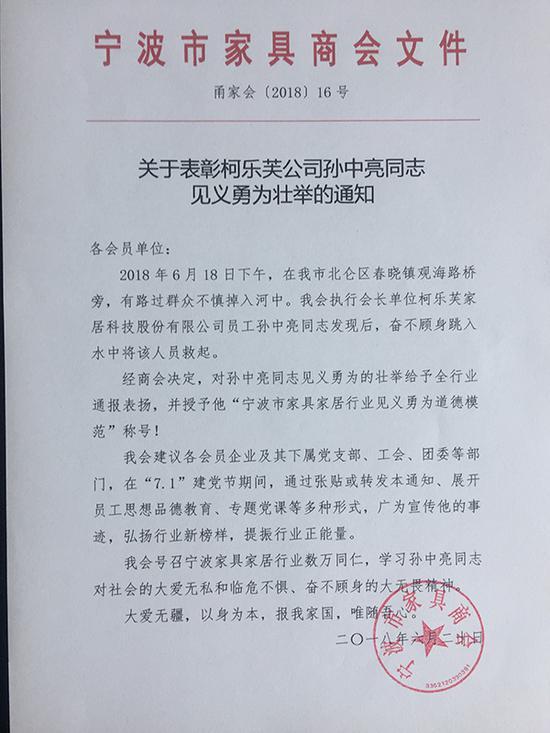 宁波市家具商会对孙中亮见义勇为进行表彰通报