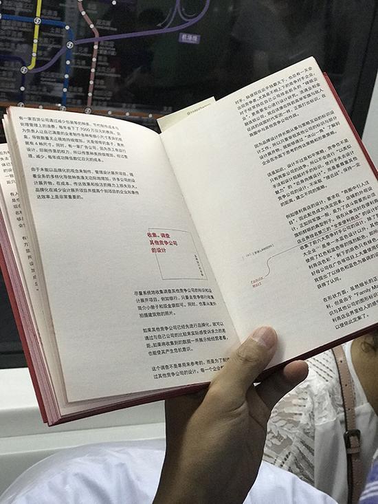 一本设计方面的书,不难猜到书名,但想到反对的声音,偶尔会失了猜书名的好玩儿念头。