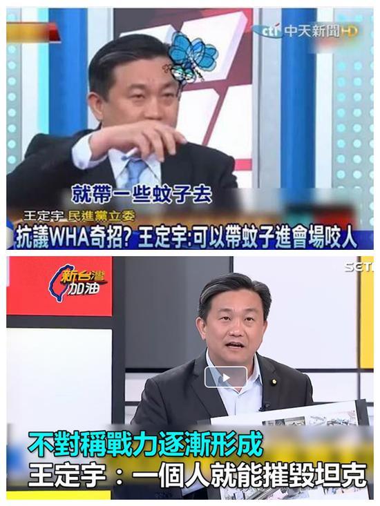"""王定宇过曾多次""""打诳语""""(台湾中天电视、三立电视节目截图)"""