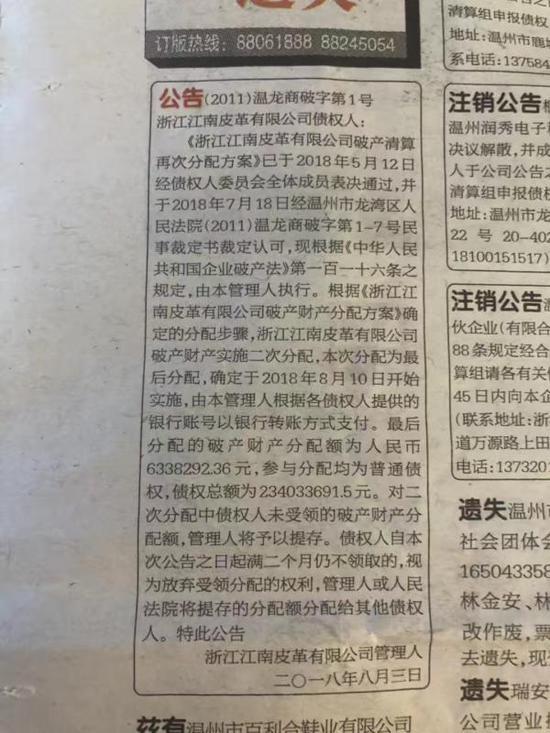 温州晚报8月8日刊登的公告。澎湃新闻记者 张刘涛 图