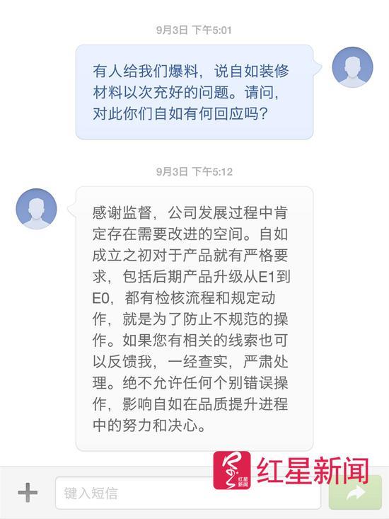 ▲红星新闻记者收到的自如公关总监田女士发来的短信回复