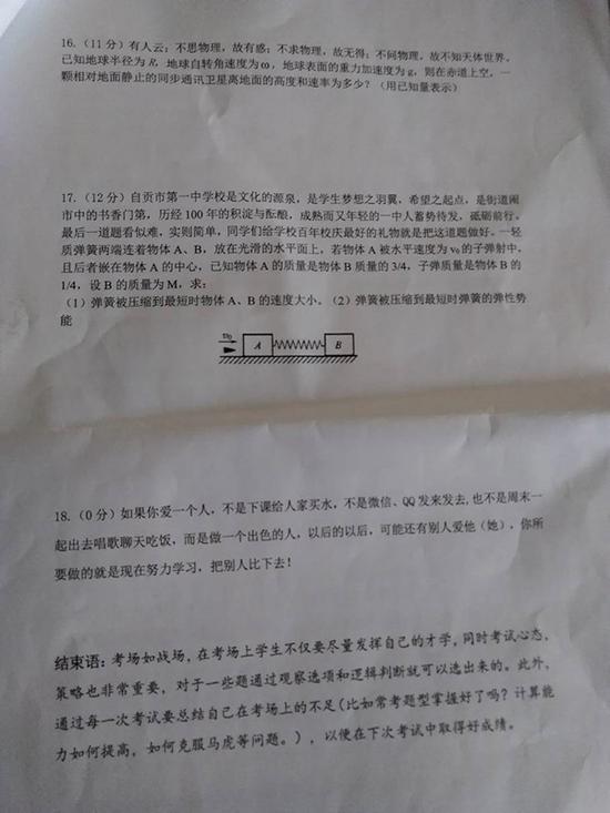 """自贡一中开学物理考试试卷在网上走红,被网友称为""""最有趣物理卷""""。 本文图均为 涂超 供图"""