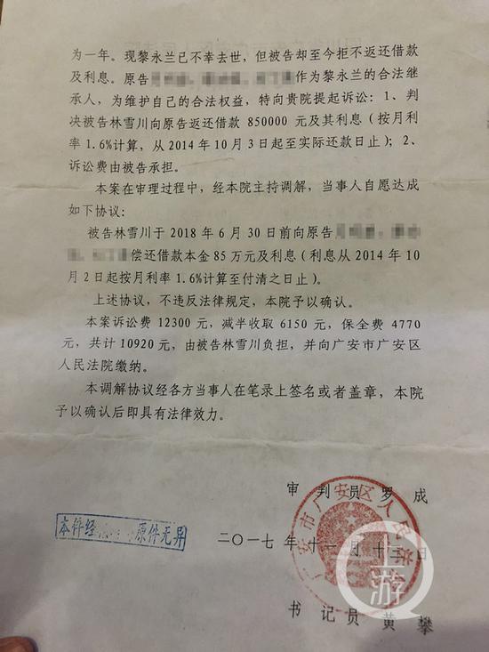 2017年11月,廣安區法院調解的林雪川需返還黎永蘭繼承人借款85萬元及利息。攝影/胡磊
