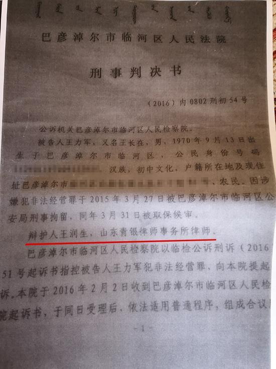 无证收购玉米案代理人被追逃 已被吊销法工执业证_淘网赚