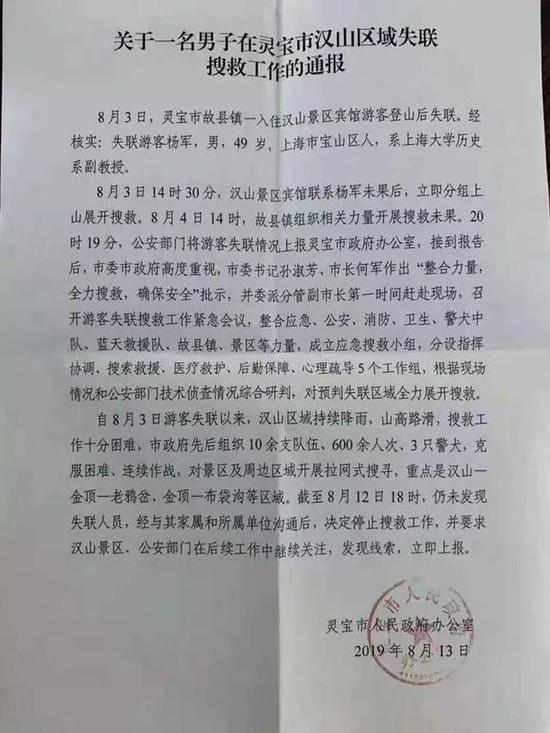 大学教授河南景区失联16天 最后一通电话称感冒了|失联|景区