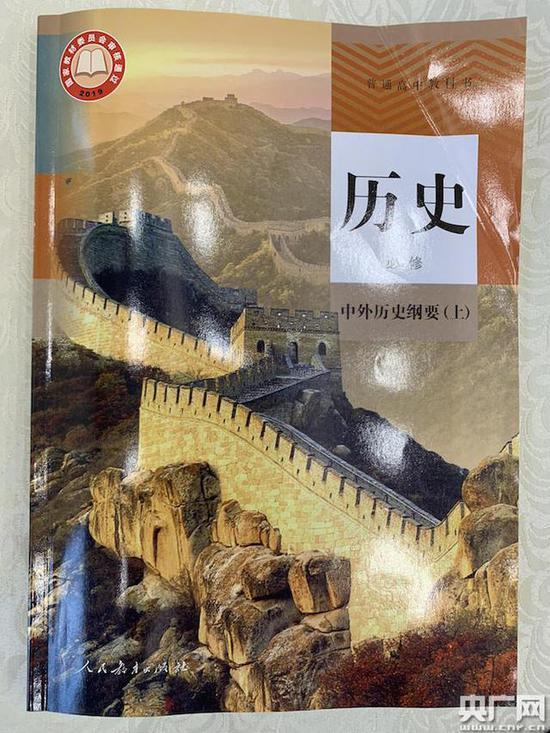 通俗下中《汗青》教科书启里(央广网记者 曹露浩 摄)