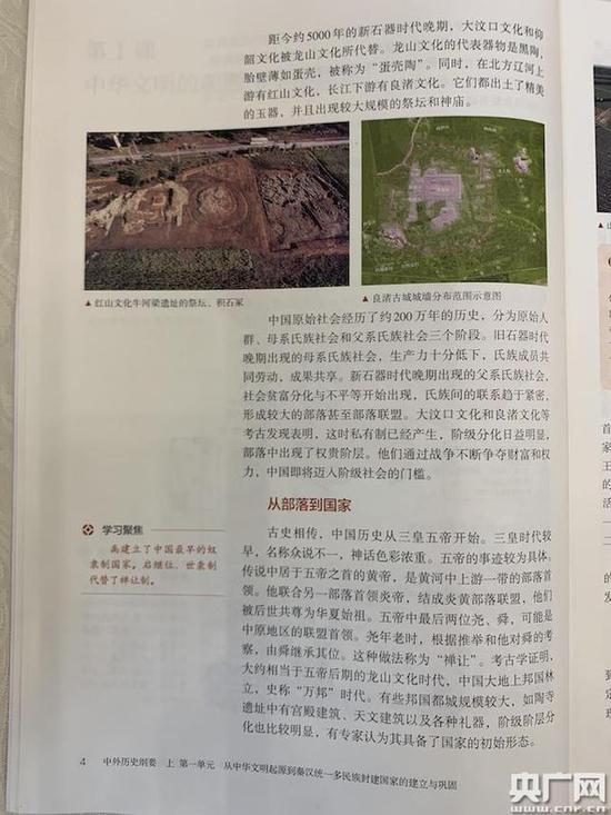 通俗下中《汗青》教科书内容(央广网记者 曹露浩 摄)