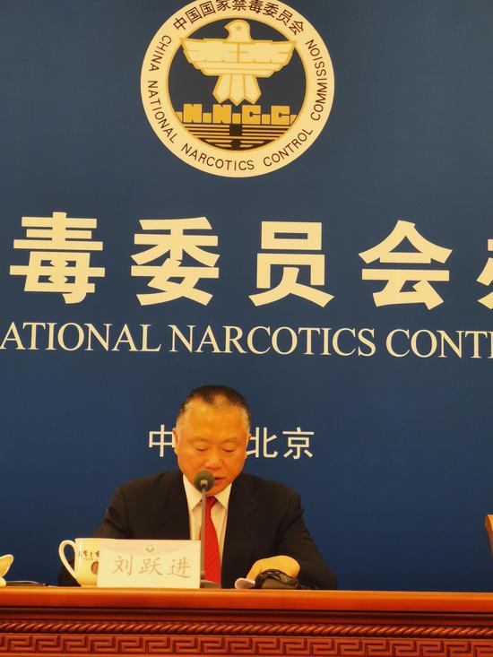国度禁毒委副主任、公安部反恐专员刘跃进。