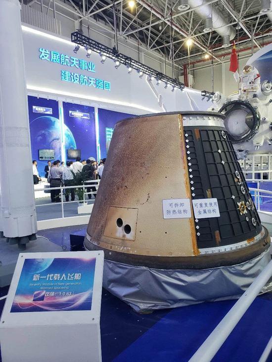 新一代载人飞船模型。中国载人航天工程办公室供图