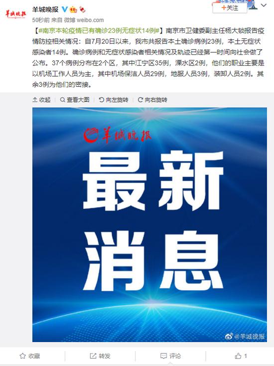 南京本轮疫情已有确诊23例无症状14例图片