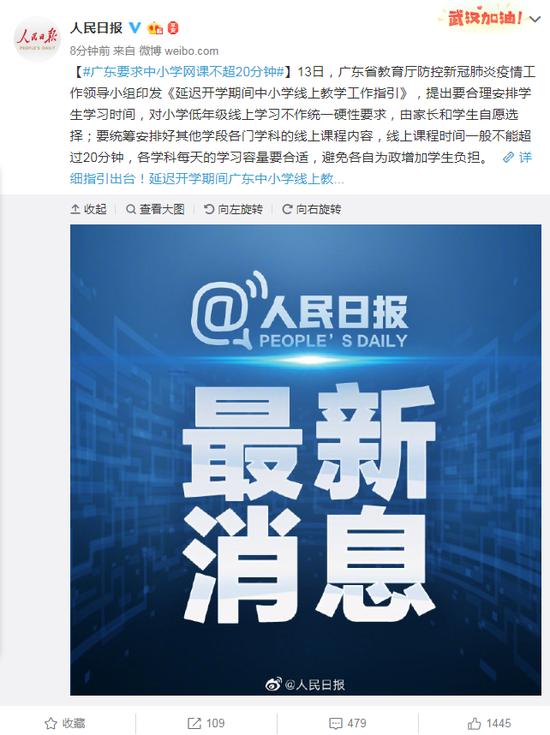 广东要求中小学网课不超20分钟