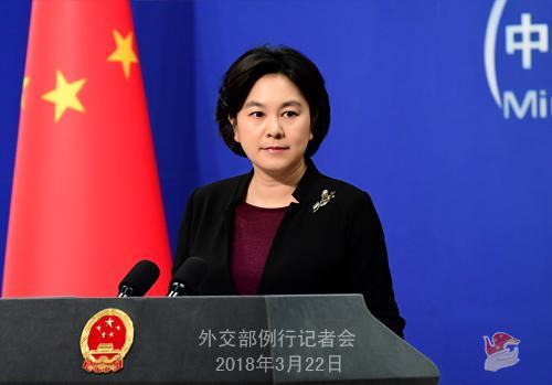 华春莹3月22日在外交部记者会上