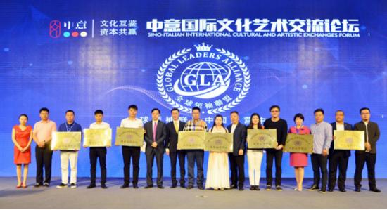 全球领袖联盟中国运营中心授牌仪式