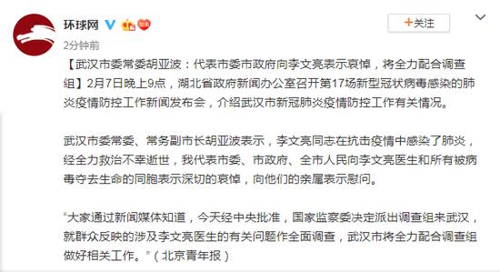 武汉副市长:向李文亮表示哀悼 将全力配合调查组图片