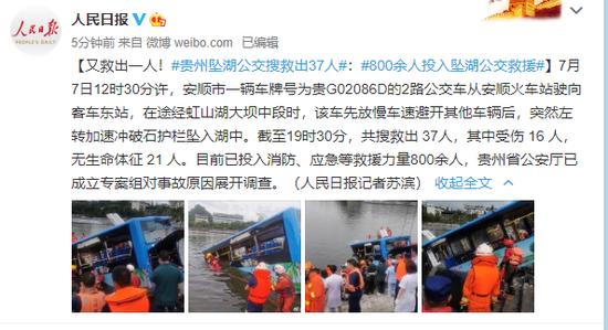 又救出一人!贵州坠湖公交搜救出37人:800余人投入坠湖公交救援图片