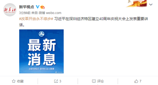 习近平在深圳经济特区建立40周年庆祝大会上发表重要讲话图片