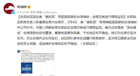 """东部战区回应美""""麦凯恩""""号驱逐舰穿航台湾海峡:全程对其进行跟踪监视图片"""