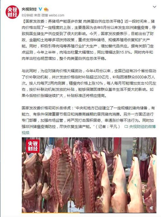 发改委:猪肉市场将严打囤积居奇和串通涨价等行为|发改委