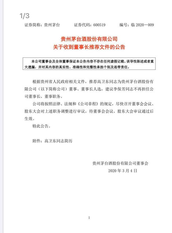贵州茅台:高卫东被推荐为董事长 接替李保芳职务图片