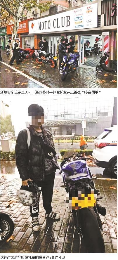 """上海首出新规严罚""""车辆噪音扰民"""""""