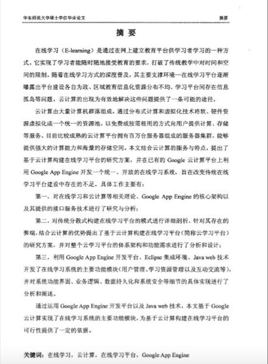 武秀萍论文的中文摘要