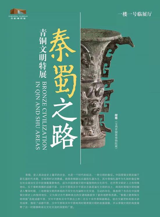 秦蜀之路――青铜文明特展