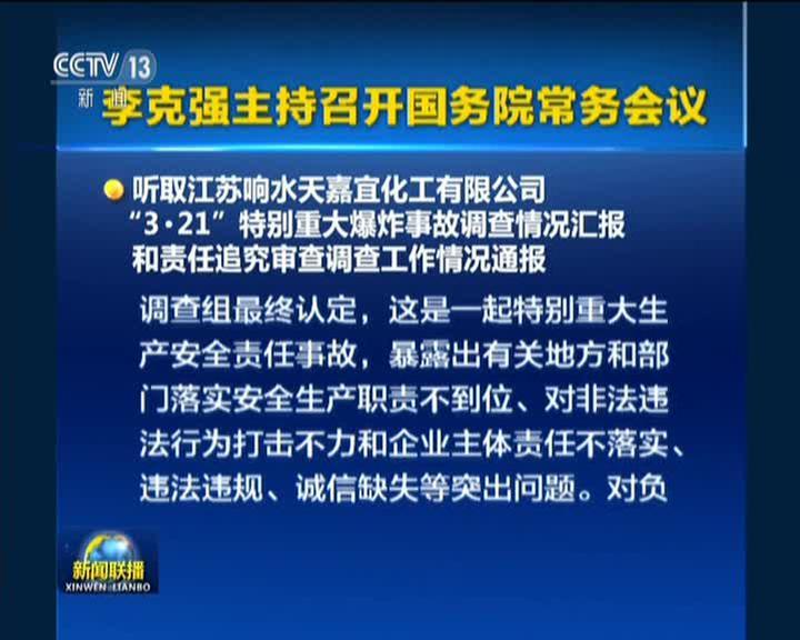 视频|李克强主持国务院常务会议 听取响水爆炸事故调查情况汇报
