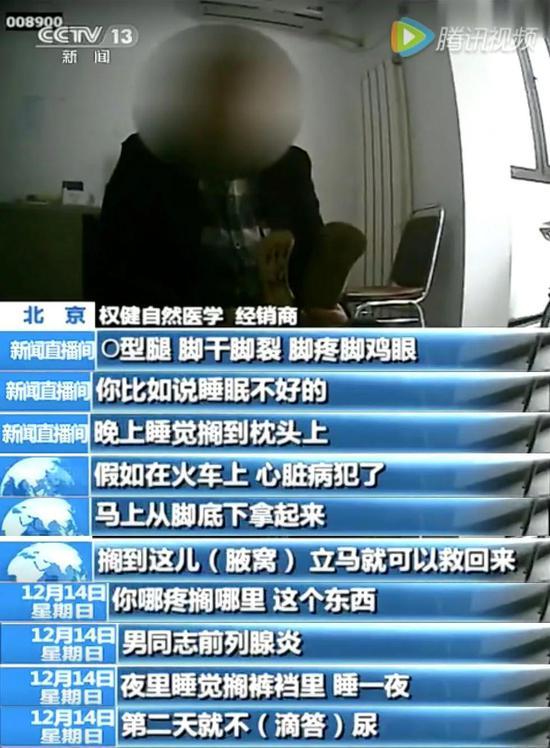 央视截图(图自丁香园)