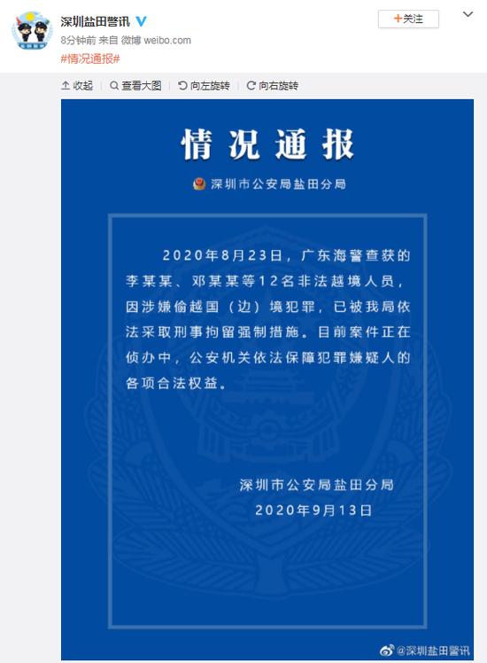 深圳警方通报:查获12名非法越境人员 已刑拘图片