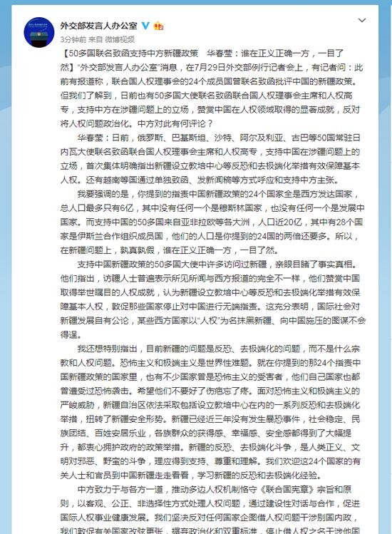 50多国联名致函支持中方新疆政策 外交部回应