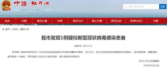 黑龙江牡丹江发现1例疑似新型冠状病毒感染患者图片