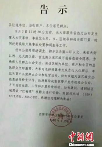 图为西安市碑林区张家村街办发出告示。 网络截图