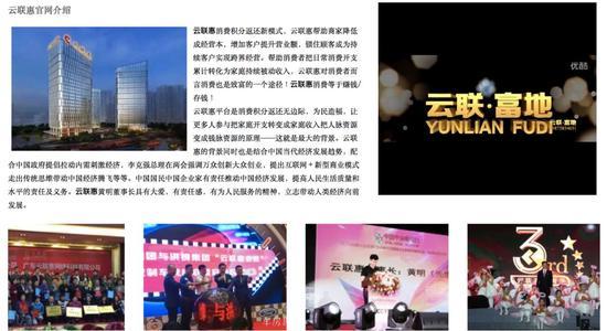 ▲图片来源:云联惠官网