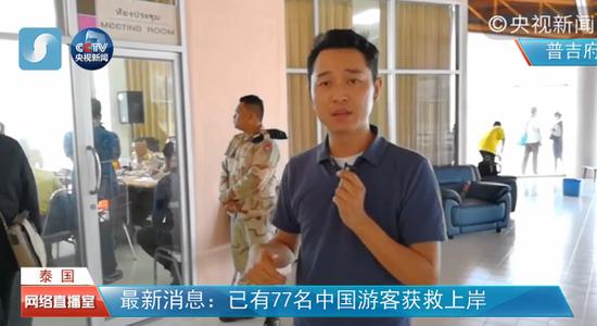 普吉岛翻船事故:如何加盟海尔厨卫77名中国游客获救上岸