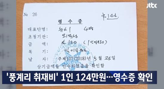 韩国JTBC电视台晒出赴朝记者的收据
