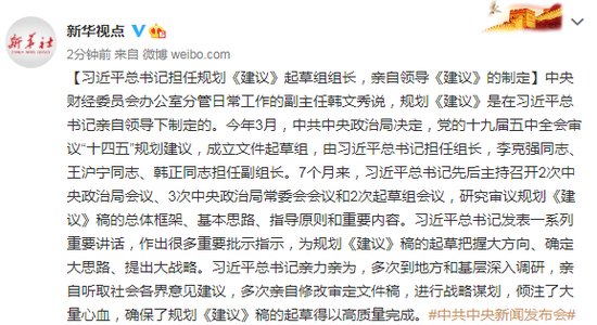 习近平总书记担任规划《建议》起草组组长 亲自领导《建议》的制定图片