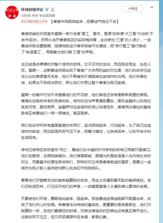 环球时报:香港市民团结起来 把暴徒气焰压下去|香港市民
