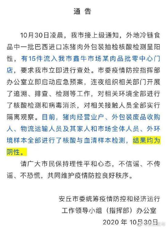 """山东安丘通报""""烟台阳性冻猪肉流入"""":市场摊位检测全部为阴性图片"""