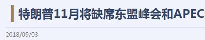 日經中文網報道截圖