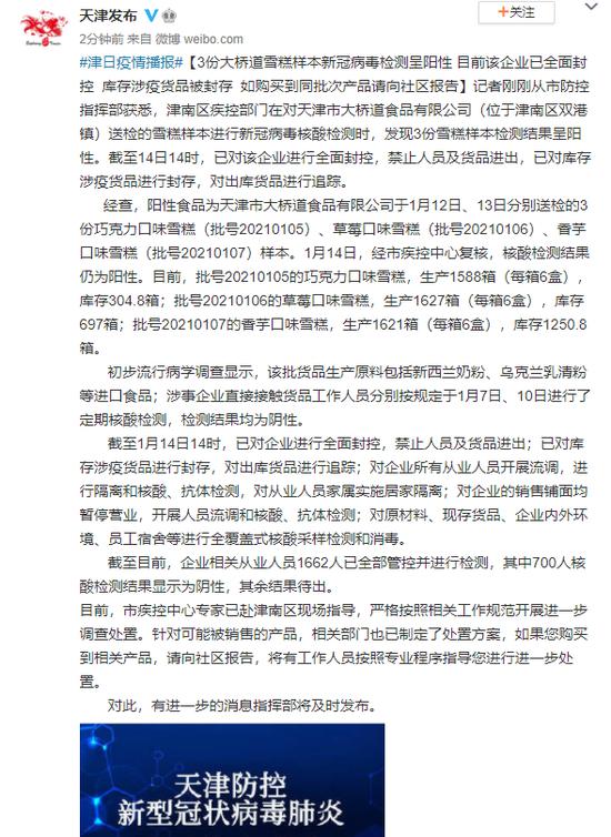 天津:3份大桥道雪糕样本新冠病毒检测呈阳性 目前该企业已全面封控图片